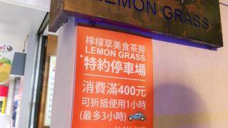 檸檬草美食茶房 (桃園店)