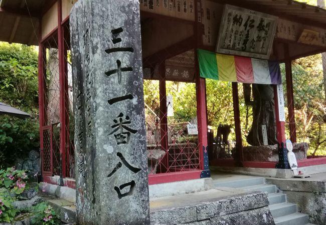 鷲窟山 観音院 (札所三十一番)