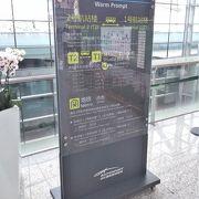 ターミナル1⇔ターミナル2の移動方法