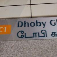 ドービー ゴート駅