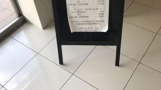 バイキングレストラン志高 山口岩国店