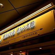 東京ばな奈の専門店