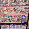 写真:大阪王将 トツカーナモール店