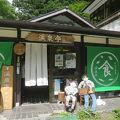 写真:面河茶屋