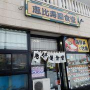 海鮮丼や定食の種類も多く、味も良かった