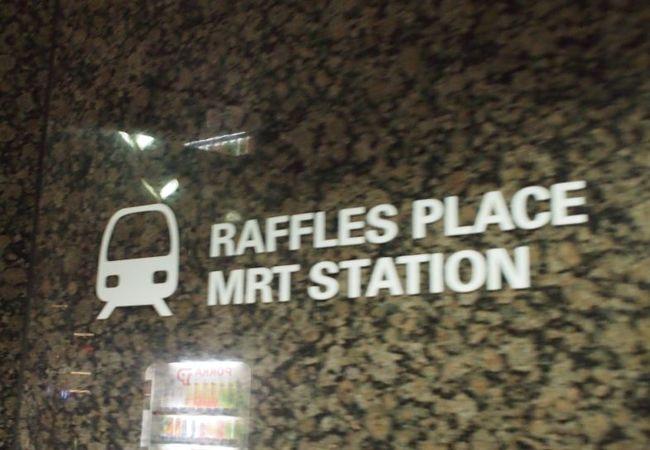 ラッフルズ プレイス駅