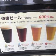 地ビールの店