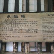 道元禅師のお墓があります。
