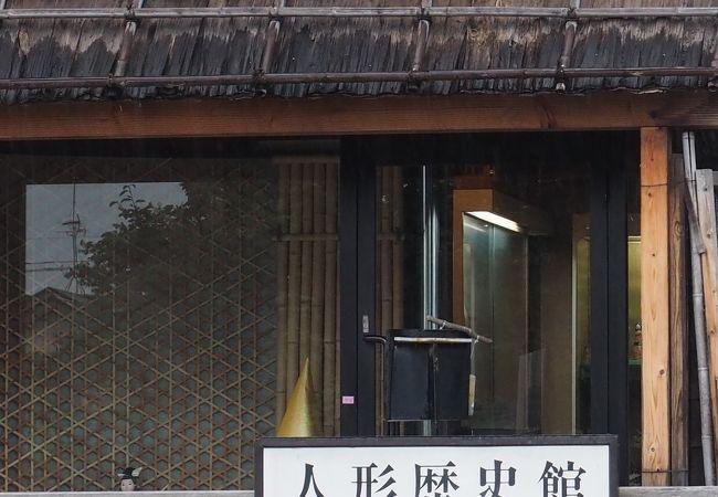 お人形歴史館東久