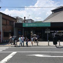 広島市内への戻りは広電で
