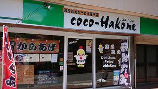 coco-Hakone