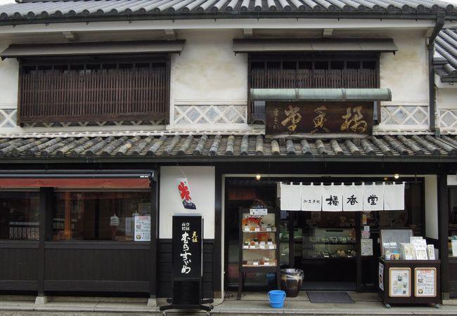橘香堂 美観地区店