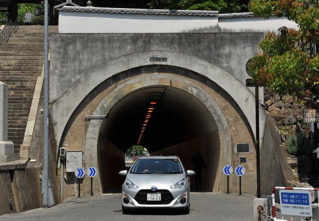 行啓記念のトンネル