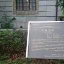 青淵文庫(国指定重要文化財)