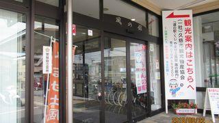 JR久慈駅からも近い