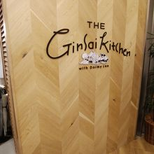 Ginsai Kitchen