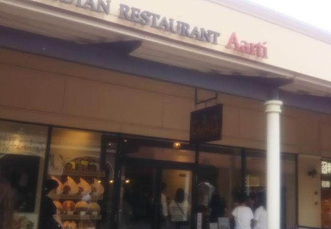 アールティ あみプレミアムアウトレット店