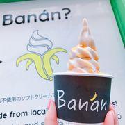 ナチュラルな美味しさ!バナナアイス