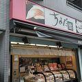 写真:ちよだ鮨 稲荷町店