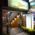 いろいろなスンドゥブ【豆腐料理)をメインにしてサービスのおかずで食べることができます。