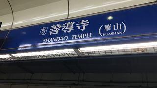 台北駅から一駅