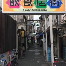 東小路飲食店街