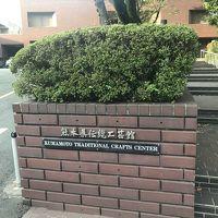 熊本県伝統工芸館 写真