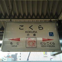 九州の玄関口ですね