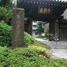 時宗の寺院
