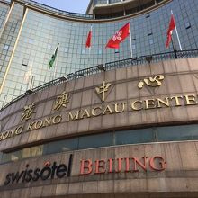 スイスホテル北京香港マカオセンター