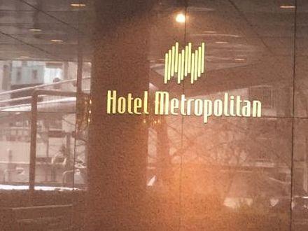 ホテルメトロポリタン 写真