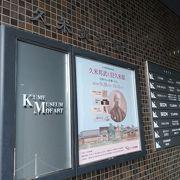 偉人・久米親子の記念館