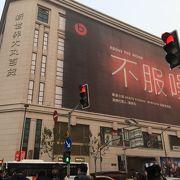 南京東路から直結の日系百貨店