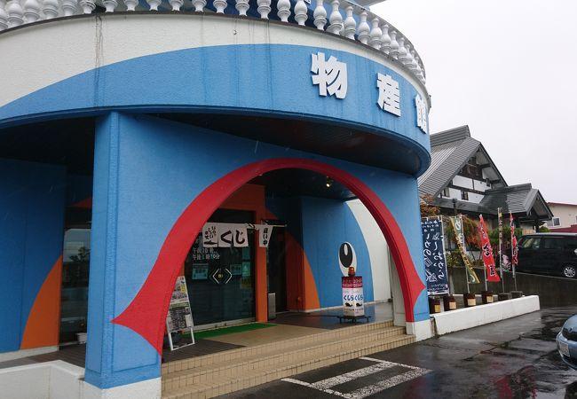 新十津川物産館
