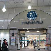 高知唯一の百貨店