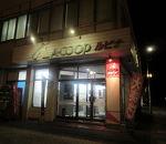 Aコープ 上士幌店ルピナ