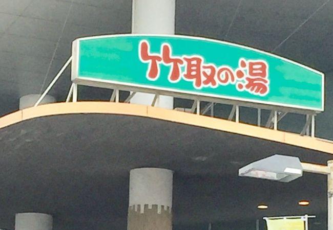 永山健康ランド 竹取の湯