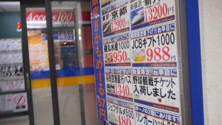 アクセスチケット (相模大野店)