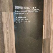 日本語が通じる病院