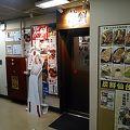 写真:炭鮮 仙台駅前店