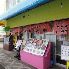 城ケ島のお店
