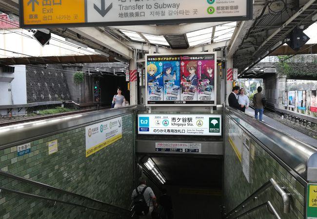 市ヶ谷駅 (地下鉄)