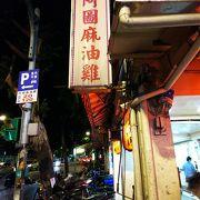 麻油鶏(鶏のスープ)が食べれるお店