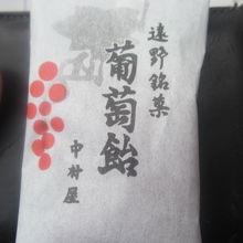 上品に個別包装された葡萄飴の様子