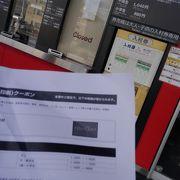 クラブオフで大人400円割引【映画村】閉村時間早い!駐車場1500円
