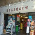 写真:道後温泉観光会館