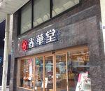 春華堂 本店