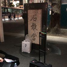 ストリートミュージシャンが演奏を終えて引き上げるところ