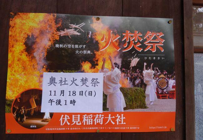 11月8日(2018)【火焚祭(ひたきまつり)】伏見稲荷大社