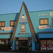 宗谷岬のお土産屋さん